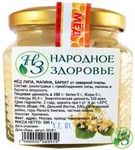 Мёд липа, малина, бархат Дальневосточный 500г - фото 11177