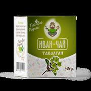 Иван да чай, Тавалган 50г