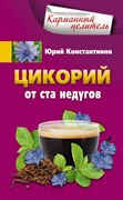 "Книга ""Цикорий от 100 недугов"" Юрий Константинов"