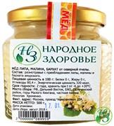 Мёд липа, малина, бархат Дальневосточный 500г
