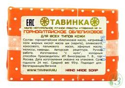"""Мыло """"Горноалтайское облепиховое"""" 95г"""