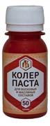 Колер Красный Лоскутный Воск 50мл