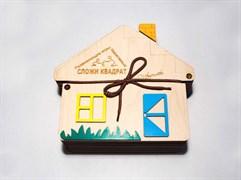 Сложи квадрат Полный комплект Дом