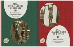 Книга Б.П. и Л.А.Никитины «Мы, наши дети и внуки», в 2-х т. Самокат, 2015г
