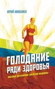 Голодание ради здоровья.Забытые достижения советской медицины