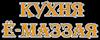 Кухня Ё-Маззая