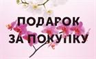 С 26 марта по 1 апреля в магазине на Братиславской 16 к 1 объявляем акцию - подарок за покупку