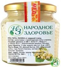 Мёд липа, малина Дальневосточный 500г - фото 11176