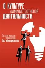 О культуре административной деятельности. - фото 11353