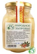 Мёд Малина, Аралия Дальневосточный 1кг - фото 11380