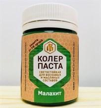 Колер Малахит Лоскутный Воск 50мл - фото 11469