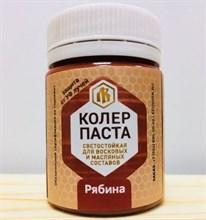 Колер Рябина Лоскутный Воск 50мл - фото 11474