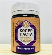 Колер Фиолетовый Лоскутный Воск 50мл - фото 11478