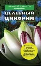 """Книга """"Целебный цикорий"""" Николай Даников. - фото 12010"""