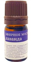 Эфирное масло Лаванда 5мл - фото 12420