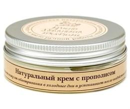 """Крем универсальный """"Прополисный"""", 50 мл - фото 12439"""
