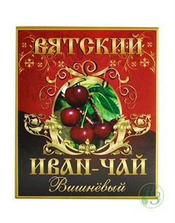 """Вятский Иван-чай """"Вишнёвый"""" 100г. - фото 7907"""