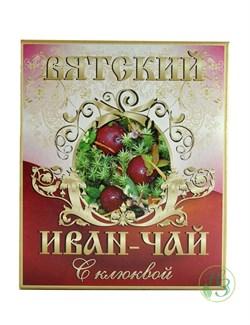 Вятский Иван-чай с клюквой 100г. - фото 7915