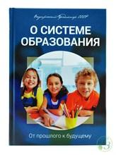 О системе образования. От прошлого к будущему - фото 7987