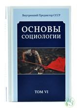 Основы социологии. Том 6. - фото 7990