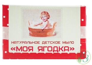 """Мыло детское """"Моя ягодка"""" 95г - фото 8493"""