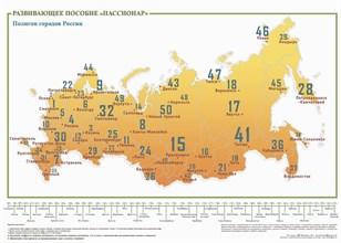 """""""Города России"""" - фото 8992"""