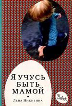 Книга Л.А.Никитиной «Я учусь быть мамой», Самокат, 2016г - фото 9632