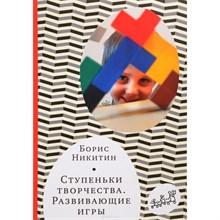 Книга Б.П. Никитин «Ступеньки творчества. Развивающие игры», Самокат 2017г - фото 9633