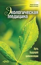 Экологическая медицина (М.В. Оганян) - фото 9755