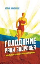 Голодание ради здоровья.Забытые достижения советской медицины - фото 9756