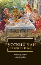 Русский чай по имени Иван - фото 9757