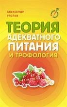Теория адекватного питания и трофология - фото 9758