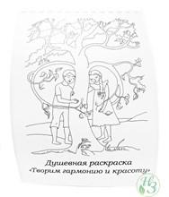 """Душевная раскраска """"Творим гармонию и красоту"""". - фото 9831"""