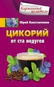 "Книга ""Цикорий от 100 недугов"" Юрий Константинов."