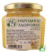 "Мёд ""Луговое разнотравье"" Курск 500г"