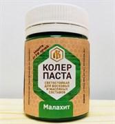 Колер Малахит Лоскутный Воск 50мл