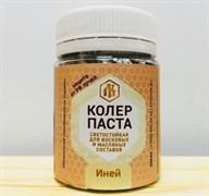 Колер Иней Лоскутный Воск 50мл