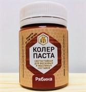 Колер Рябина Лоскутный Воск 50мл