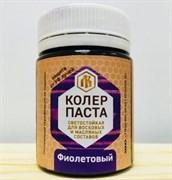 Колер Фиолетовый Лоскутный Воск 50мл