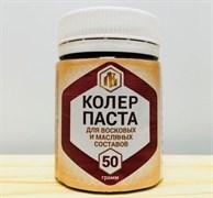 Колер Махагон Лоскутный Воск 50мл