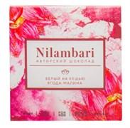 Шоколад Nilambari белый с малиной 65г