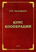 Курс кооперации, А.Н. Анцыферов