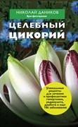 """Книга """"Целебный цикорий"""" Николай Даников."""