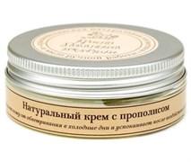 """Крем универсальный """"Прополисный"""", 50 мл"""