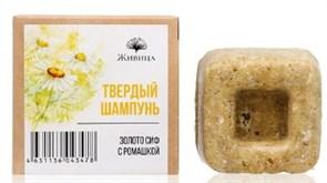 """Твёрдый шампунь """"Золото сиф"""" с ромашкой 50г"""