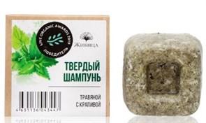 """Твёрдый шампунь """"Травяной"""" с крапивой 50г"""