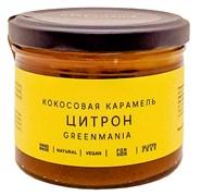 "Карамель кокосовая ""Цитрон"" GreenMania, 220г"
