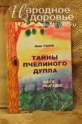 """""""Тайны пчелиного дупла"""". Олег Голуб."""