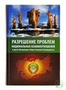Разрешение проблем национальных взаимоотношений в русле КОБ (ВП СССР)