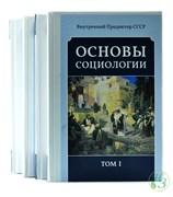 Основы социологии. Комплект из четырёх томов.
